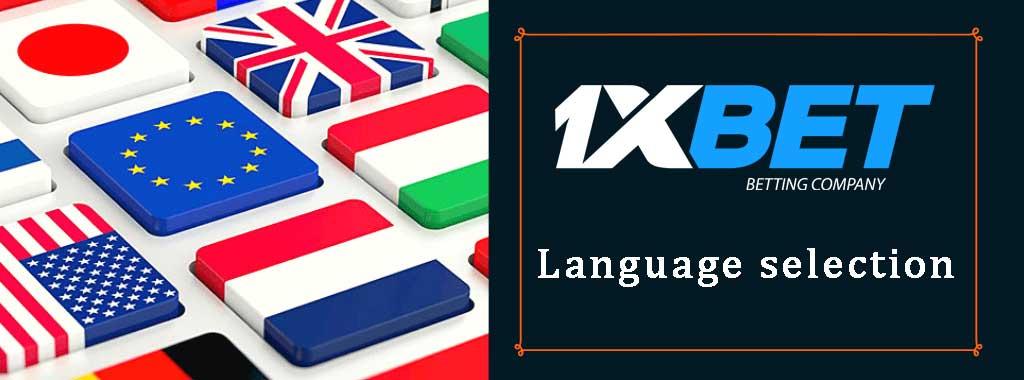 1xBet - Выбор языка