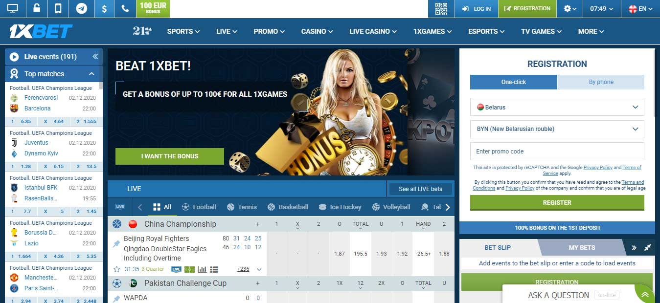 How to open the 1xBet site?
